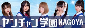 ヤンチャン学園NAGOYA